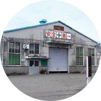 富士事業所